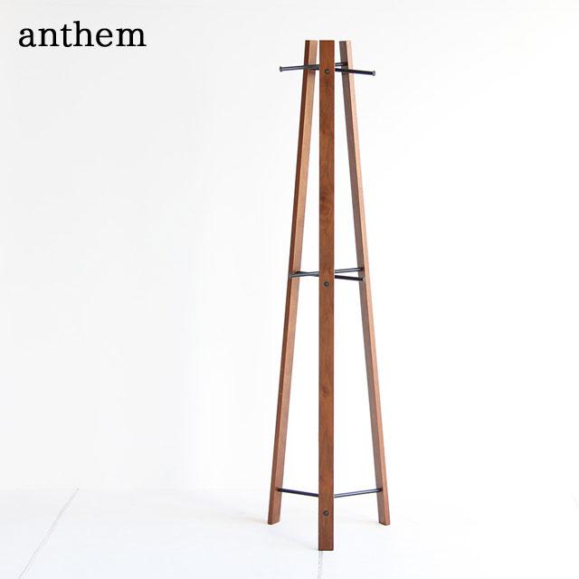 ICIBA 市場 anthem アンセム BR ハンガーラック ANH-2553BR 木製コートハンガー 木製ポールスタンド 木製ポールハンガー 木製ハンガーラック おしゃれ オシャレ