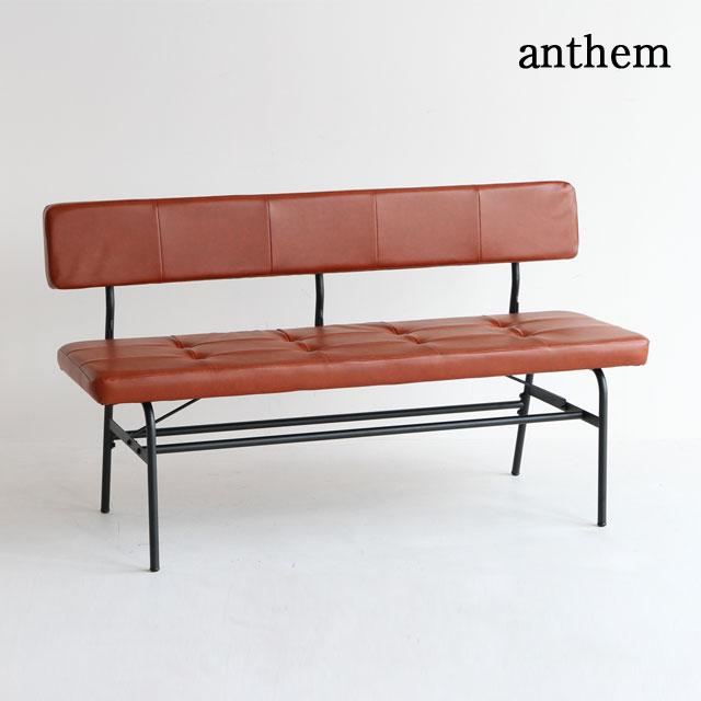 LD ベンチ anthem アンセム 椅子 チェアー ブラウン おしゃれ 送料無料 ICIBA 市場 ANC-3050BR