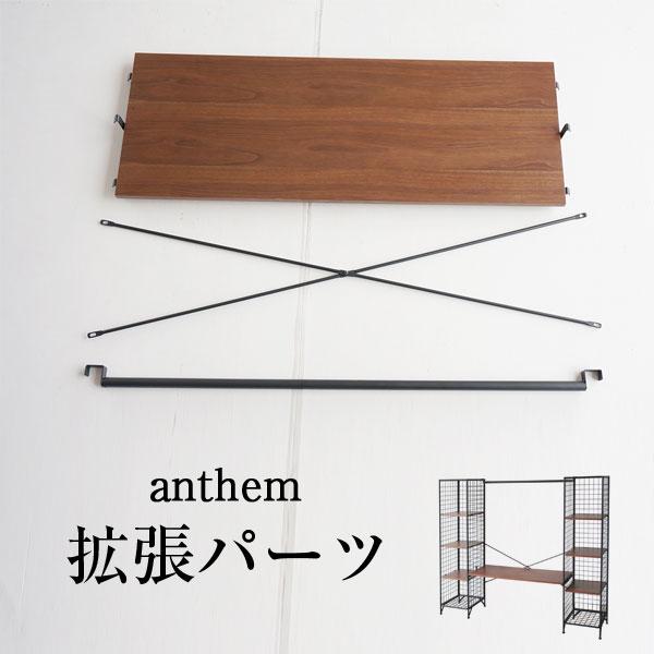 ユニットラック 拡張パーツ BR [anthem] アンセム ANR-2905BR 送料無料 ICIBA 市場