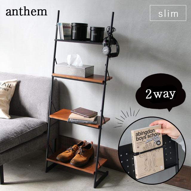 フリーラック スリム anthem [アンセム] ANR-3195BR 送料無料 ICIBA 市場 在宅勤務 テレワーク応援