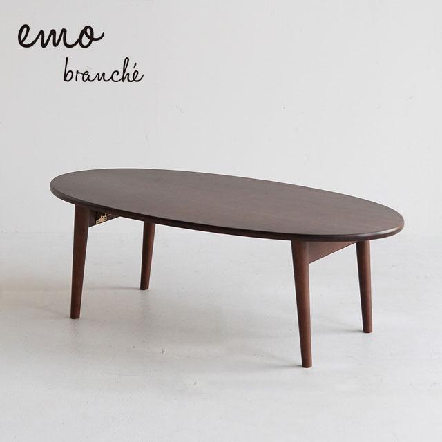 折りたたみ テーブル emo branche [エモブランシェ] EMT-3142BR 送料無料 ICIBA 市場 在宅勤務 テレワーク応援