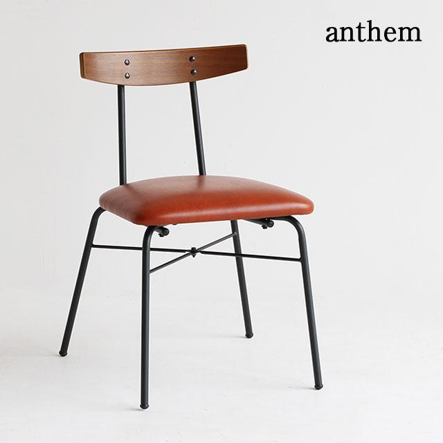 チェアー BR [anthem] Chair(adap) ANC-3227BR 送料無料 ICIBA 市場 在宅勤務 テレワーク応援