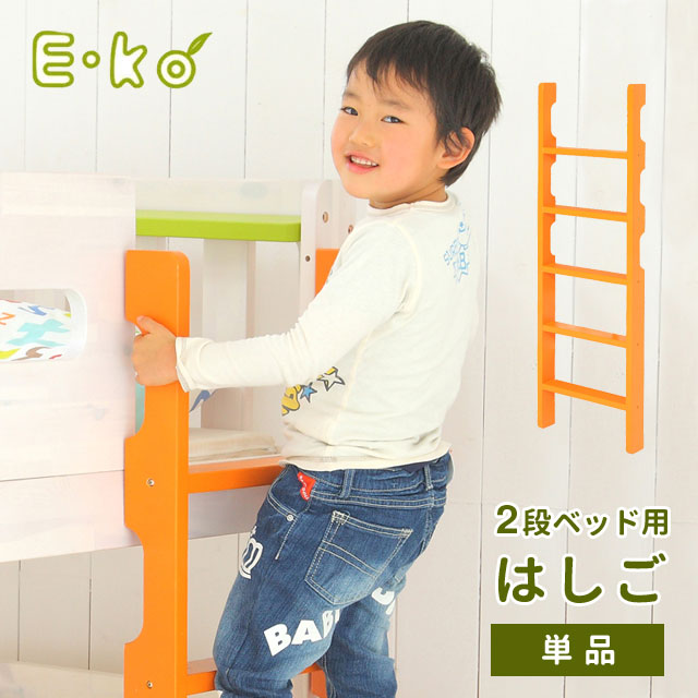 E-ko[いいこ]ハシゴN EKB-00041ORG(2段ベッド用はしご単品)