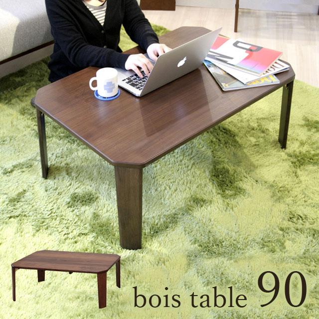 ICIBA 市場 bois ボイス テーブル 90 幅90cm T-2451 在宅勤務 テレワーク応援