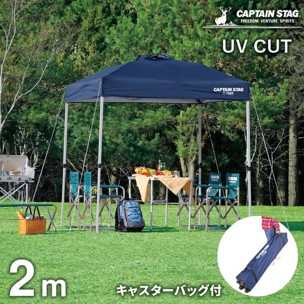 【送料無料】CAPTAIN STAG キャプテンスタッグ クイックシェードDX 200UV-S キャスターバッグ付 200×200cm M-3273
