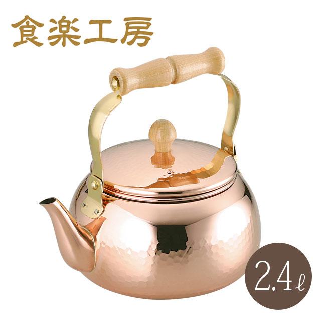 食楽工房 銅製 ケトル 2.4リットル CNE307 2.4L 送料無料