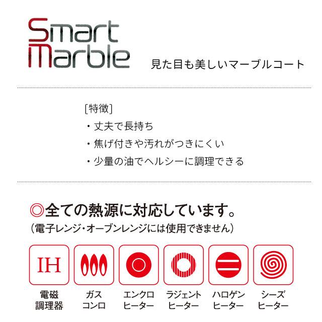 IH対応 SmartMarble スマートマーブル 両手鍋 20cm SMP-20