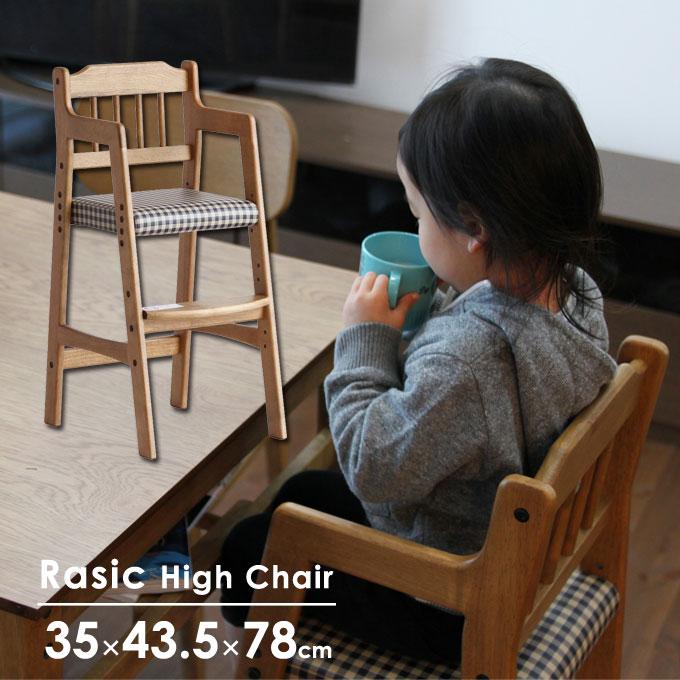 Rasic ハイチェア 幅35cm 奥行43.5cm 高さ78cm 座面高 3段階調整 ラシック キッズチェア 子ども椅子 椅子 天然木 食事椅子 高さ調節可能 お手入れ簡単 ヴィンテージ レトロ ナチュラル 子供 ベビー 椅子 ブラウン RAC-3331CH 送料無料 ICIBA 市場