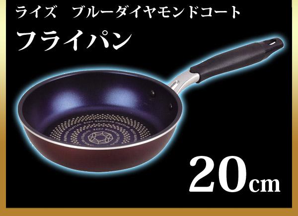 IH対応[ガス火もOK] ライズ フライパン20cm HB-316 フライパン ブルーダイヤモンドコート
