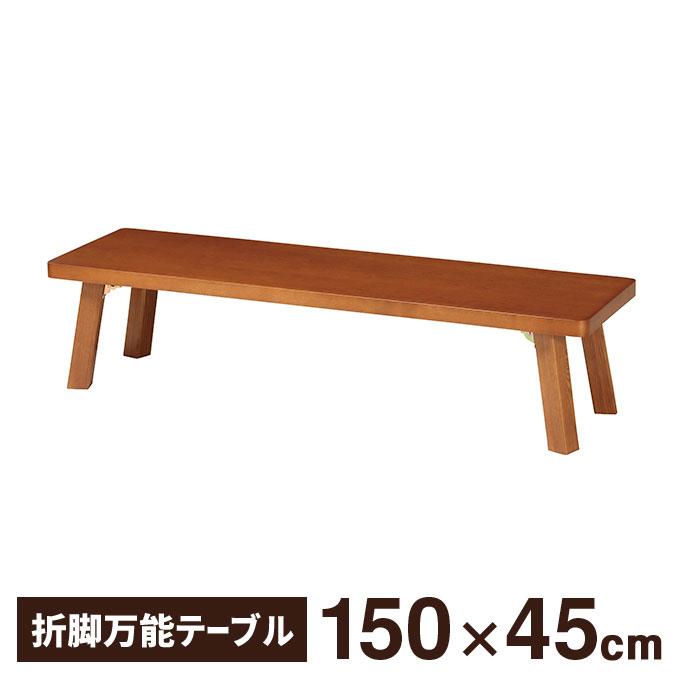 折脚万能テーブル 文机 座卓 懐石 会席 食卓 長机 長方形 幅150cm奥行き45cm 天然木突板貼り TZ-1545(BR) 送料無料 弘益