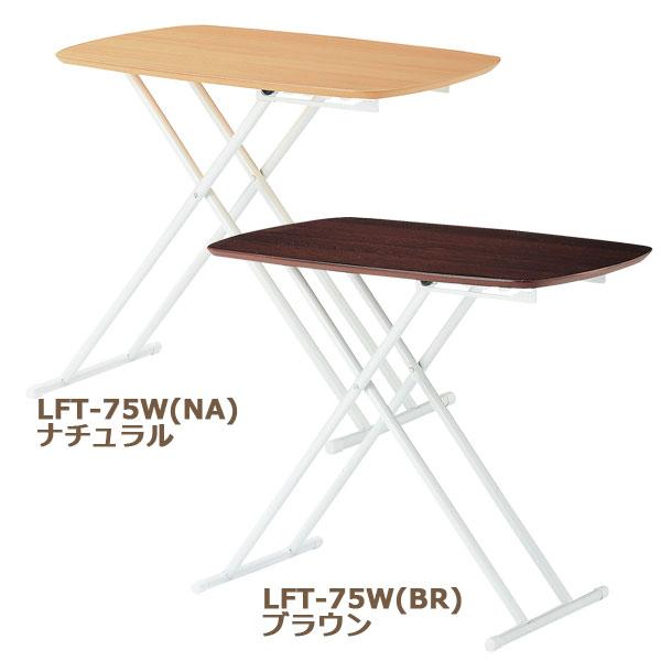 リフトテーブル LFT-75W 送料無料 弘益