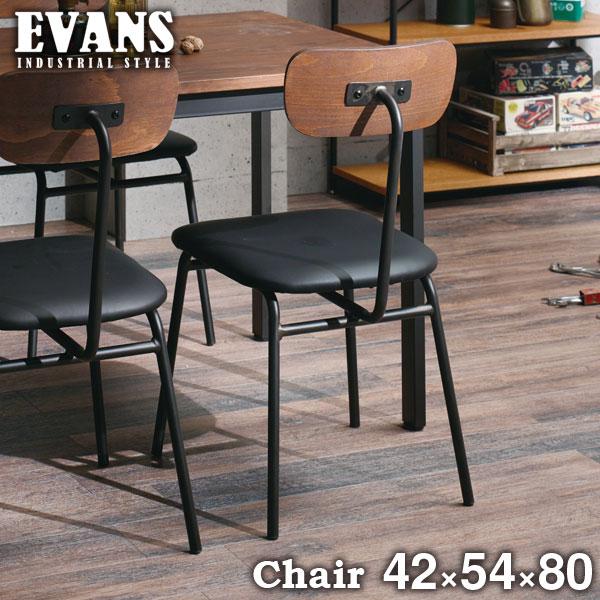 エヴァンス ダイニングチェア EVS-CV1 送料無料 弘益