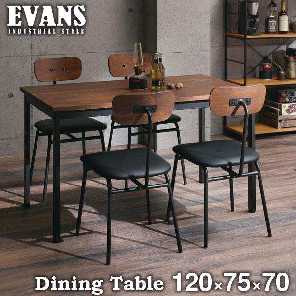 エヴァンス ダイニングテーブル 幅120cm EVS-DT120 送料無料 弘益 在宅勤務 テレワーク応援