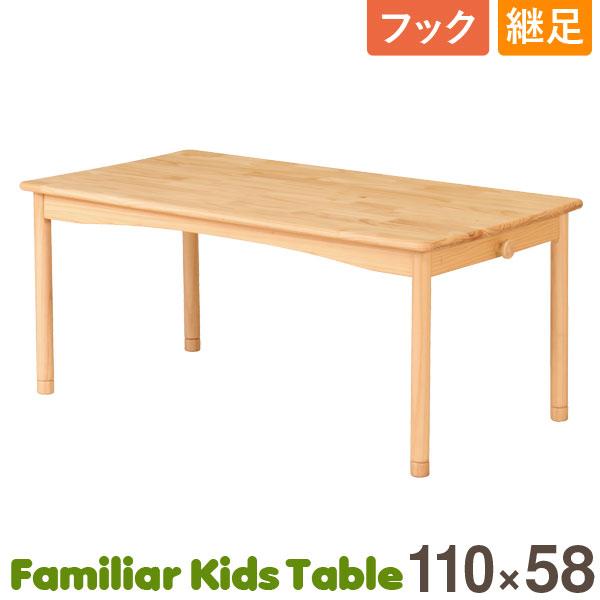 弘益 ファミリア キッズテーブル 幅110cm 継足・フック付き FAM-T110