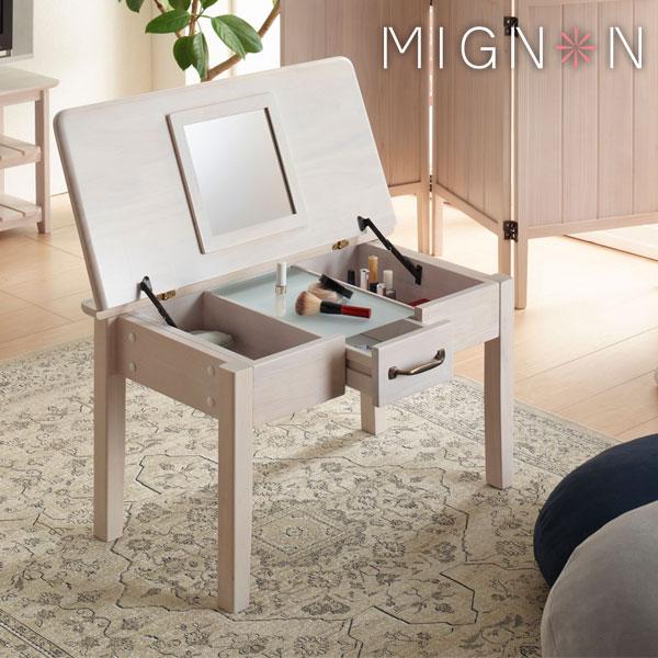 ドレッサー テーブル 木製 ホワイト 白 ローテーブルMIGNON ミニヨン MIGNON-DS74 幅70cm 奥行40cm 高さ40cm 送料無料 弘益 キャッシュレス 5% 消費者 還元 在宅勤務 テレワーク応援