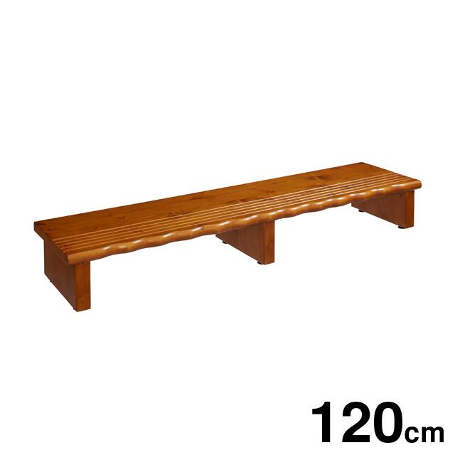 【送料無料】クロシオ 天然木 玄関台 120cm 4225