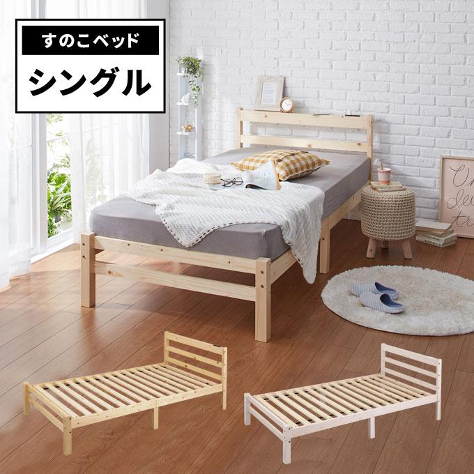 すのこベッド シングル 木製 パイン材 コンセント付き 面取り加工 シンプル ナチュラル ホワイトウォッシュ 白 自然 S 15763 37985 送料無料 クロシオ