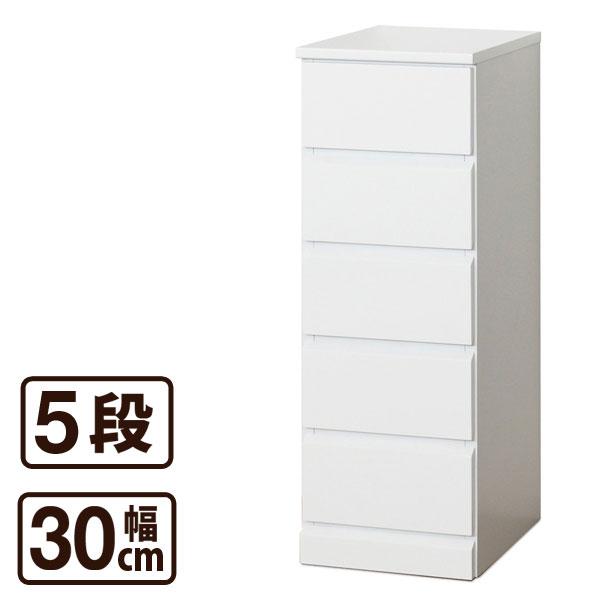 クロシオ シャイン スリムチェスト 5段 幅30cm 23697