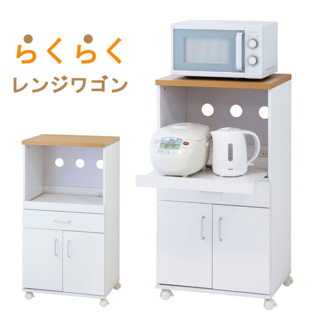 \スーパーSALE/【送料無料】クロシオ らくらくレンジワゴン 65703