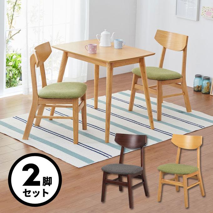 ユーリ 天然木 ダイニングチェア 2脚セット 木製 木目 ナチュラル ブラウン チェア 椅子 シンプル 木製ダイニングチェア 天然木 丸み セット 8137 6371 送料無料 クロシオ kuroshio