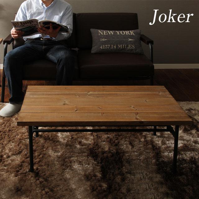 Joker ジョーカー センターテーブル 幅90cm 82-624 送料無料 ヤマソロ 在宅勤務 テレワーク応援