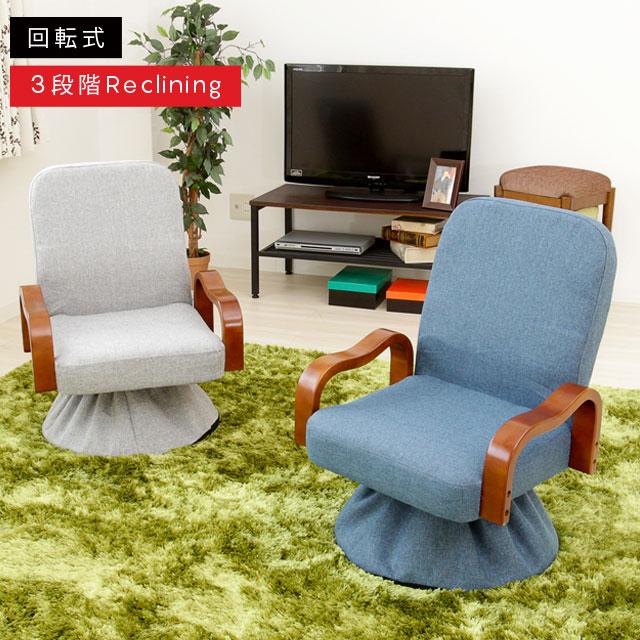 肘付回転高座椅子撫子(なでしこ) 83-986 83-987 送料無料 ヤマソロ
