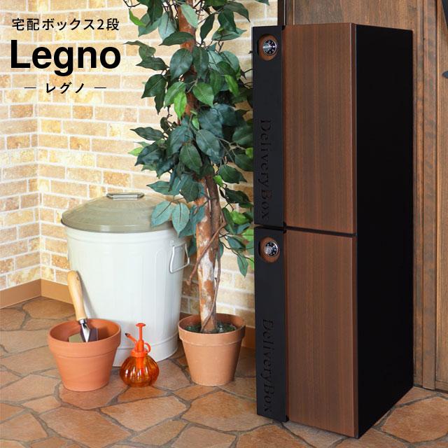 Legno レグノ 宅配ボックス 2段 73-070 73-071 送料無料 ヤマソロ