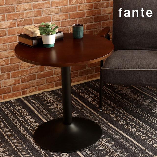 カフェ丸テーブル【fante】ファンテ 82-629Y01-04/ 在宅勤務 テレワーク応援