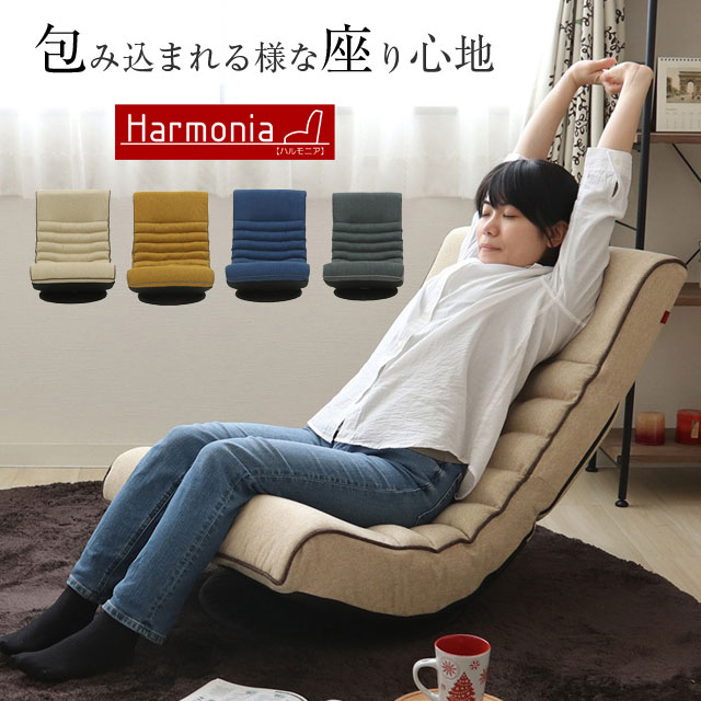 Harmonia ハルモニア リラックスフロアソファ 完成品 83-851 83-852 83-853 83-854 送料無料 ヤマソロ 在宅勤務 テレワーク応援