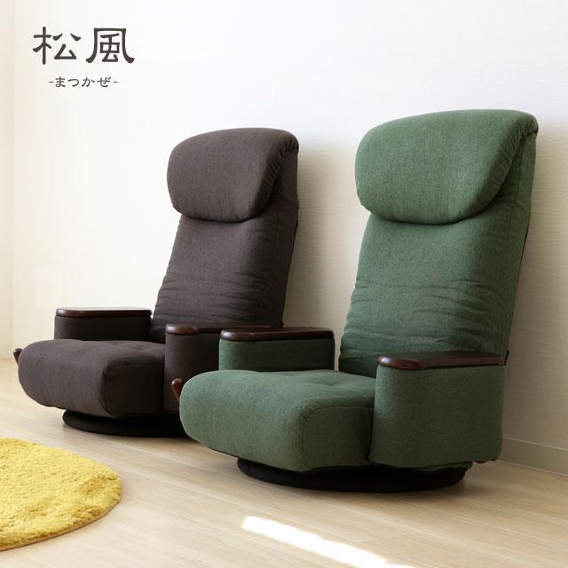 松風 木製ボックス肘付 リクライニング 回転座椅子 83-872 83-873 送料無料 ヤマソロ