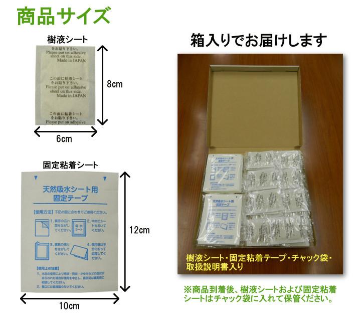 【日本製】足裏シートゲルマニウム/樹液シート60枚入り むくみ対策で翌朝すっきり♪