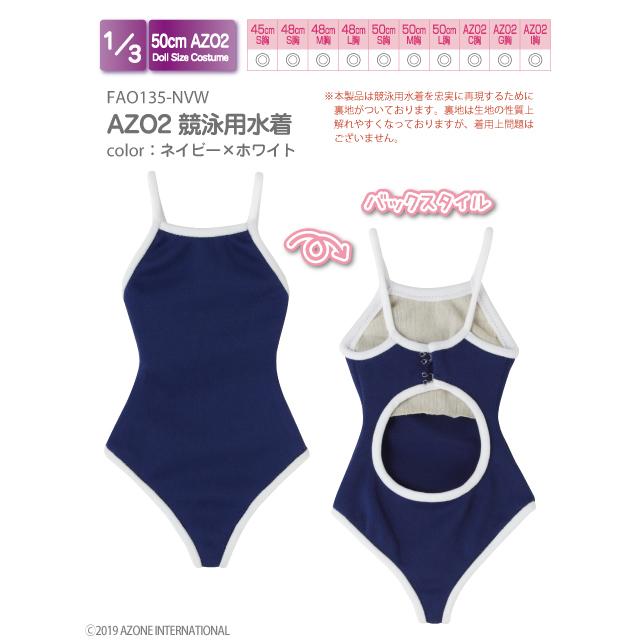 AZONE 新作からSALEアイテム等お得な商品 満載 AZO2競泳水着 アゾン 全国どこでも送料無料 1 ドール用 アウトフィット アイテム 3