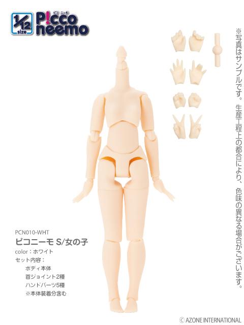 バースデー 記念日 ギフト 贈物 お勧め 通販 AZONE ピコニーモ S 超目玉 女の子 アゾン 12 ドール用 1 ボディ