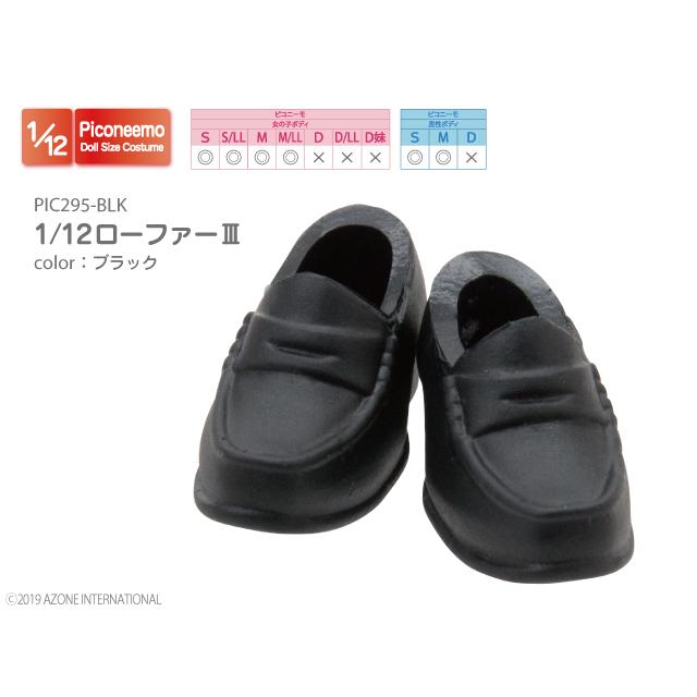 AZONE 日本最大級の品揃え 1 12ローファーIII ソフビ製 ブラック アゾン アウトフィット SALE アイテム ドール用 12