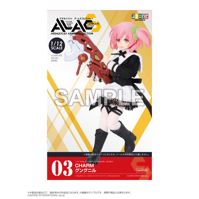 メーカー公式ショップ AZONE アサルトリリィ アームズコレクション コンプリートスタイル CHARM グングニル ドール用 国産品 アウトフィット 12 1 アイテム アゾン