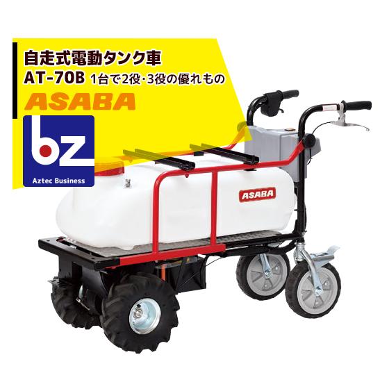 【キャッシュレス5%還元対象品!】【法人様限定】【麻場】自走式電動タンク車 AT-70B 農薬散布と運搬車