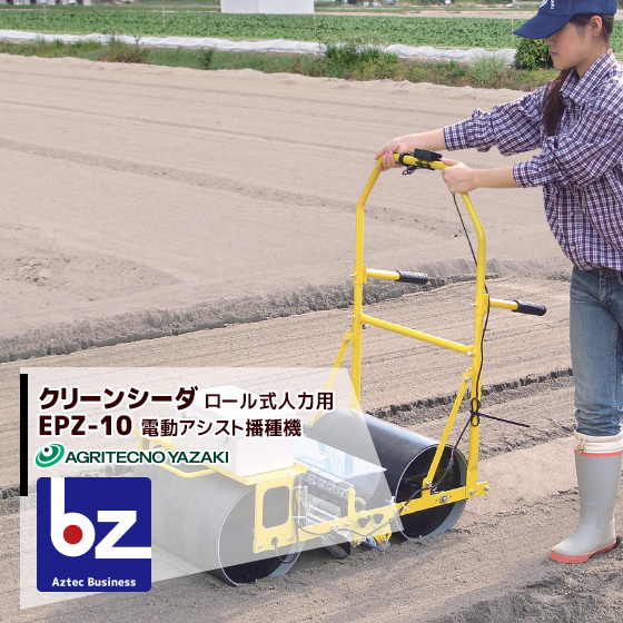 アグリテクノ矢崎|<ロール10個付属>播種機 クリーンシーダ EPZ-10 電動アシストロール式播種機|法人限定