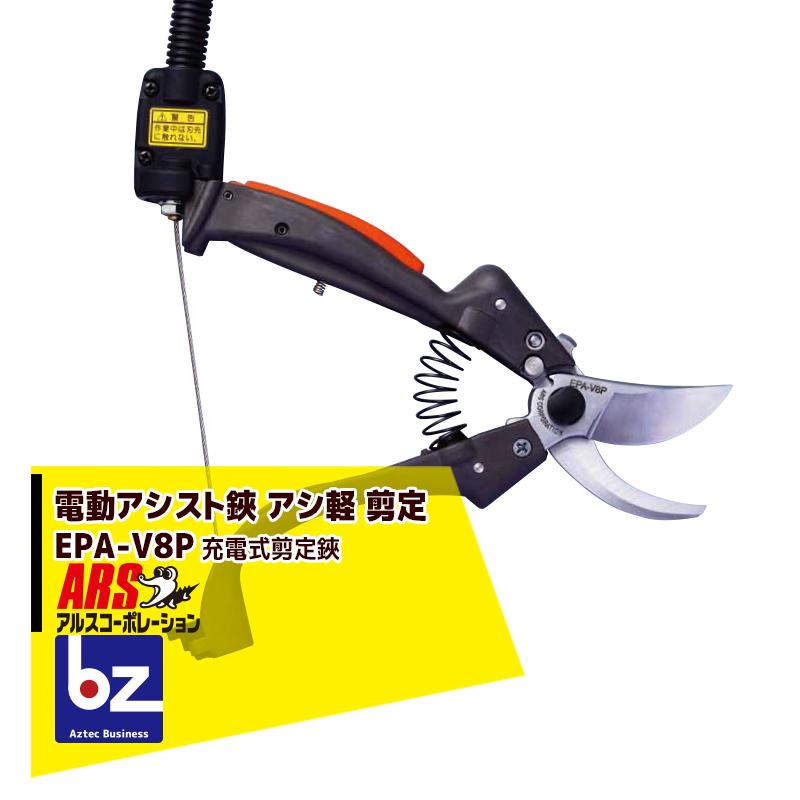 【キャッシュレス5%還元対象品!】【アルス】充電式剪定鋏 電動アシスト鋏 アシ軽 剪定 EPA-V8P