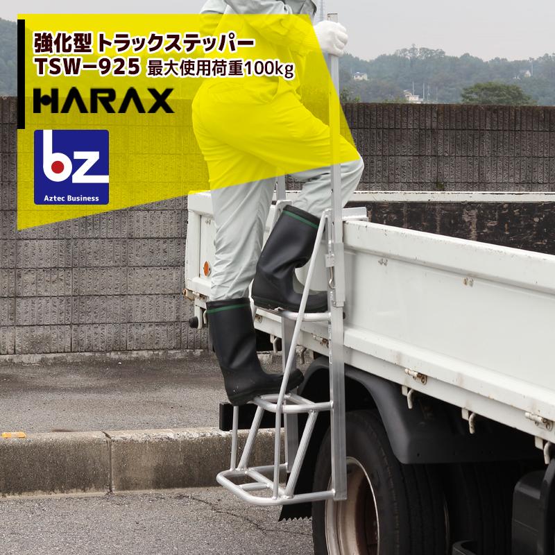 絶対一番安い TSW-925:AZTECビジネスストア 【キャッシュレス5%還元対象品!】【法人様限定】【ハラックス】伸縮式手掛かり棒強化型 トラックステッパー-DIY・工具