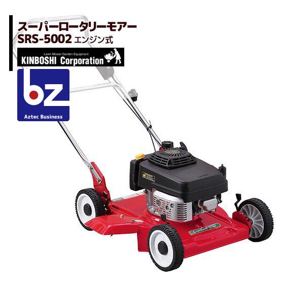【キャッシュレス5%還元対象品!】【キンボシ】スーパーロータリーモアー SRS-5002 エンジン式芝刈機