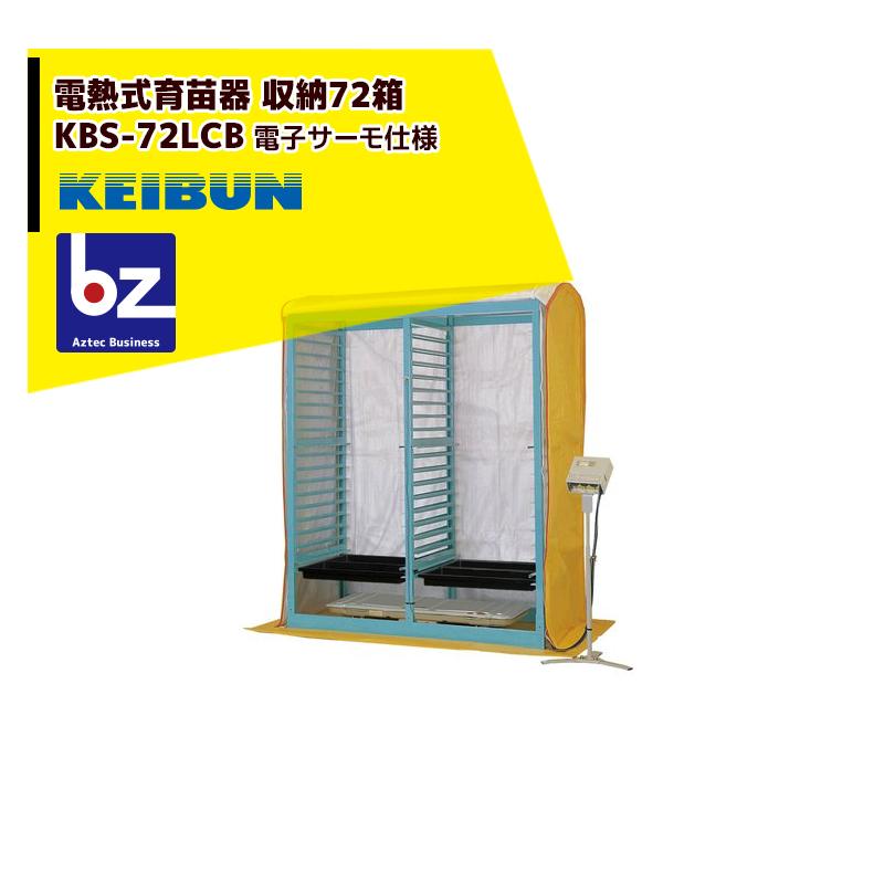 【キャッシュレス5%還元対象品!】【啓文社製作所】KEIBUN 複合蒸気式育苗器 電熱式ヒーター KBS-72LCB 収納箱数:棚方式72箱