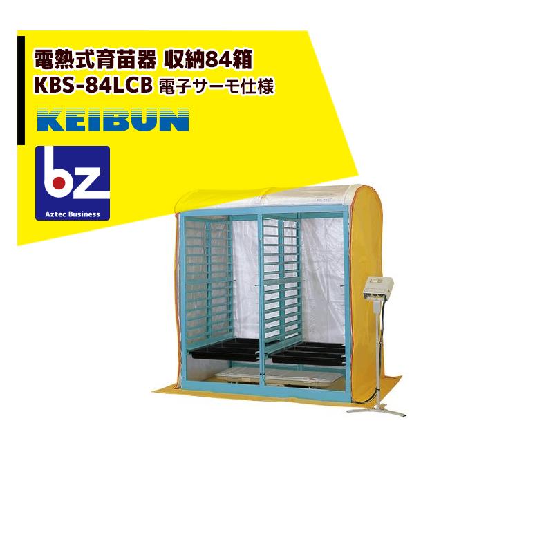 【キャッシュレス5%還元対象品!】【啓文社製作所】KEIBUN 複合蒸気式育苗器 電熱式ヒーター KBS-84LCB 収納箱数:棚方式84箱