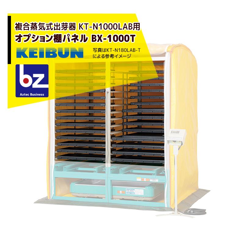【キャッシュレス5%還元対象品!】【啓文社製作所】KEIBUN <オプション棚>出芽器用棚パネル BX-1000T