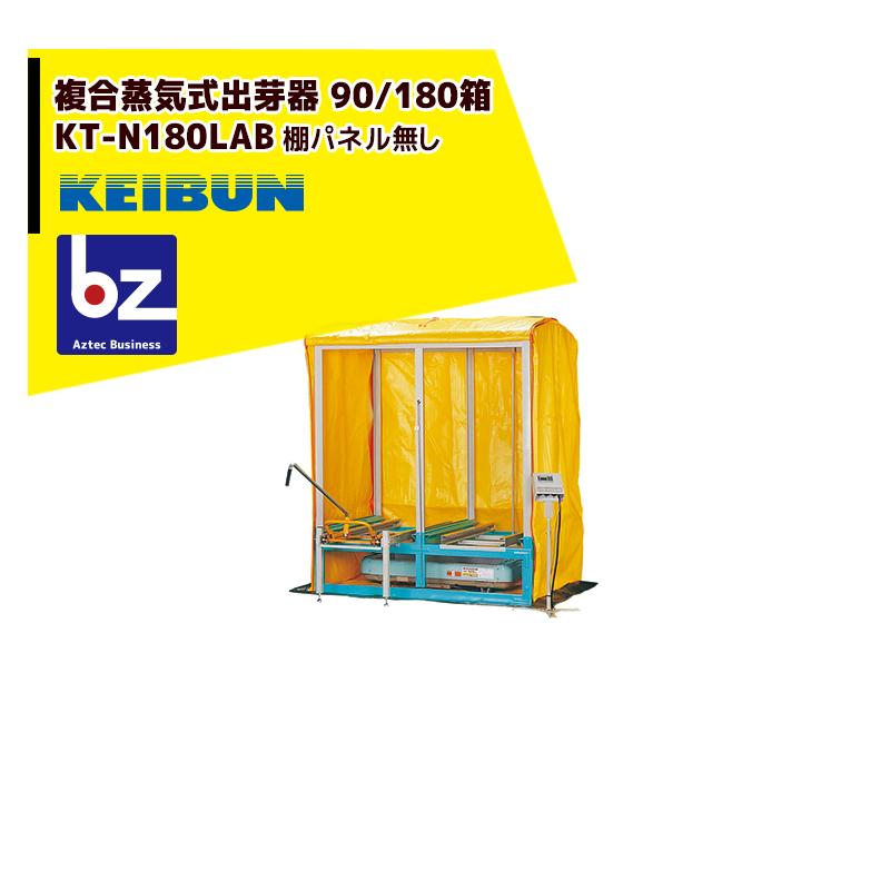 【キャッシュレス5%還元対象品!】【啓文社製作所】KEIBUN 複合蒸気式出芽器 積み重ねタイプ KT-N180LAB 収納箱数:積重ね方式180箱