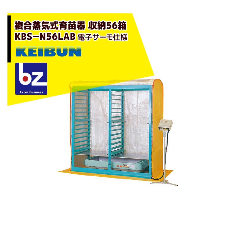 【予約中!】 KBS-N56LAB 【キャッシュレス5%還元対象品!】【啓文社製作所】KEIBUN 複合蒸気式育苗器 複合蒸気ヒーター 収納箱数:棚方式56箱:AZTECビジネスストア-ガーデニング・農業