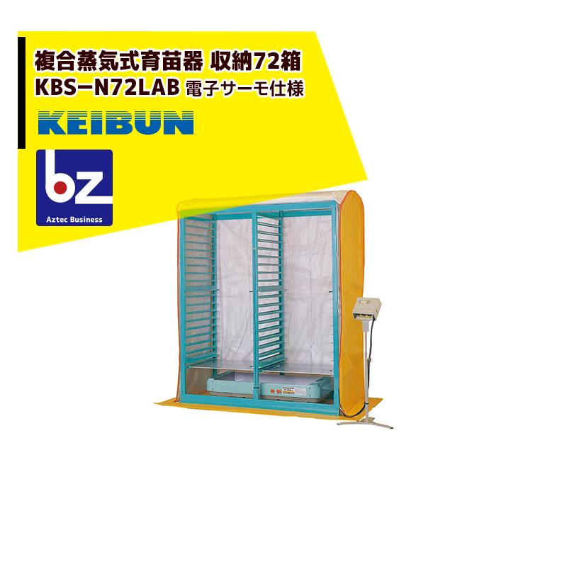 【キャッシュレス5%還元対象品!】【啓文社製作所】KEIBUN 複合蒸気式育苗器 複合蒸気ヒーター KBS-N72LAB 収納箱数:棚方式72箱
