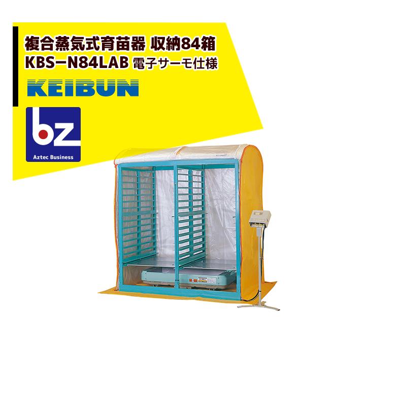 【キャッシュレス5%還元対象品!】【啓文社製作所】KEIBUN 複合蒸気式育苗器 複合蒸気ヒーター KBS-N84LAB 収納箱数:棚方式84箱