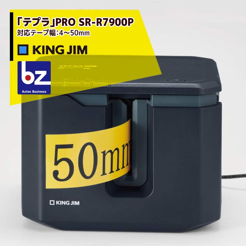 【全商品ポイント10倍】法人様限定|キングジム|ラベルプリンター テプラPRO SR-R7900P 対応テープ幅4~50mm