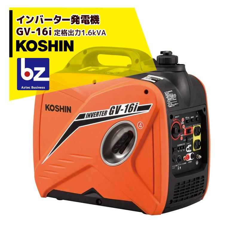 【全商品ポイント10倍】【法人様限定】【KOSHIN】<専用キャリーセット>工進 インバーター発電機 GV-16i(GV-16i-AAA-4) 定格出力1.6kVA