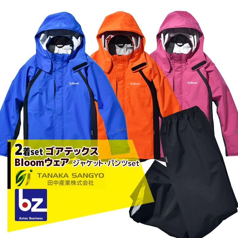 【キャッシュレス5%還元対象品!】【法人様限定】田中産業|<2着セット品>ゴアテックス(GORE-TEX) Bloom ブルーム ジャケット・パンツのセット(3カラー/5サイズ)